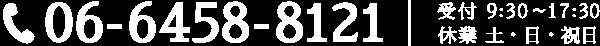 06-6458-8121 受付 9:30~17:30