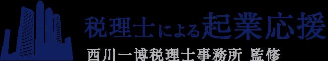 税理士による起業支援|西川一博税理士事務所