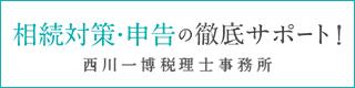 税理士による遺産相続サイト